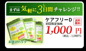 酵素サプリメント【Care Free D】