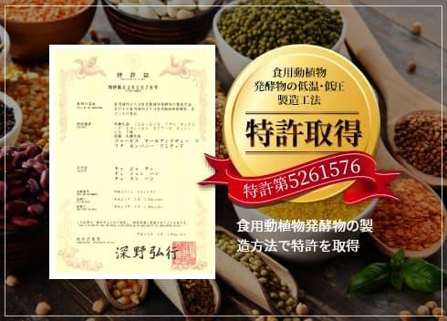 >SG酵素発酵培養粉末特許